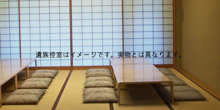 『総持寺三松閣』遺族控室